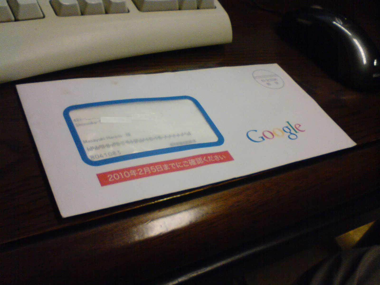 成人式~Googleからの贈り物