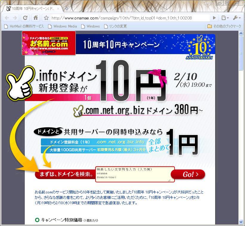え、10周年で10円!!?