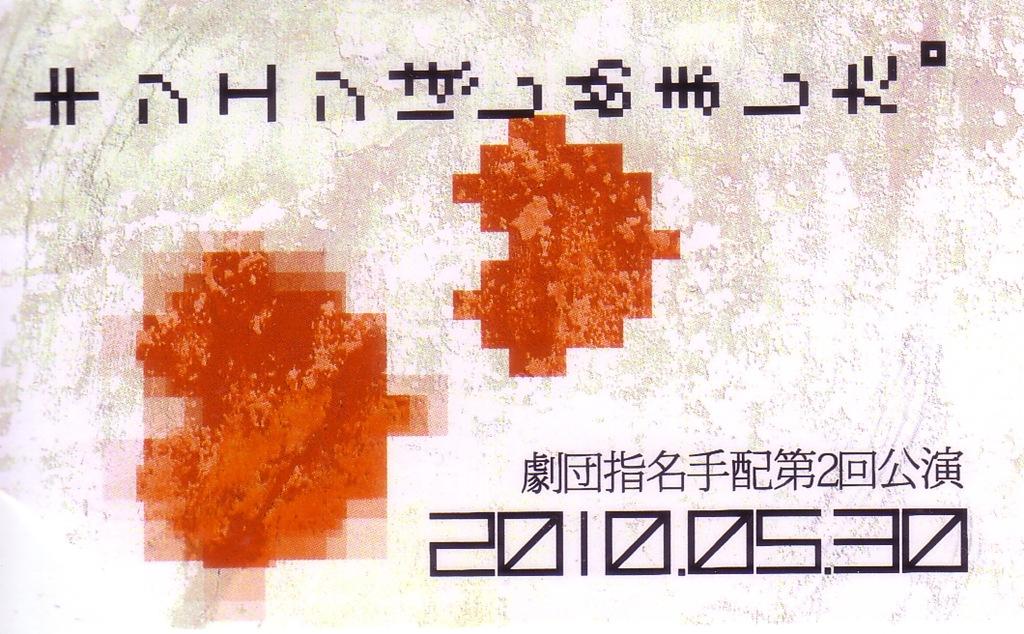 休日記[6] – 劇団指名手配