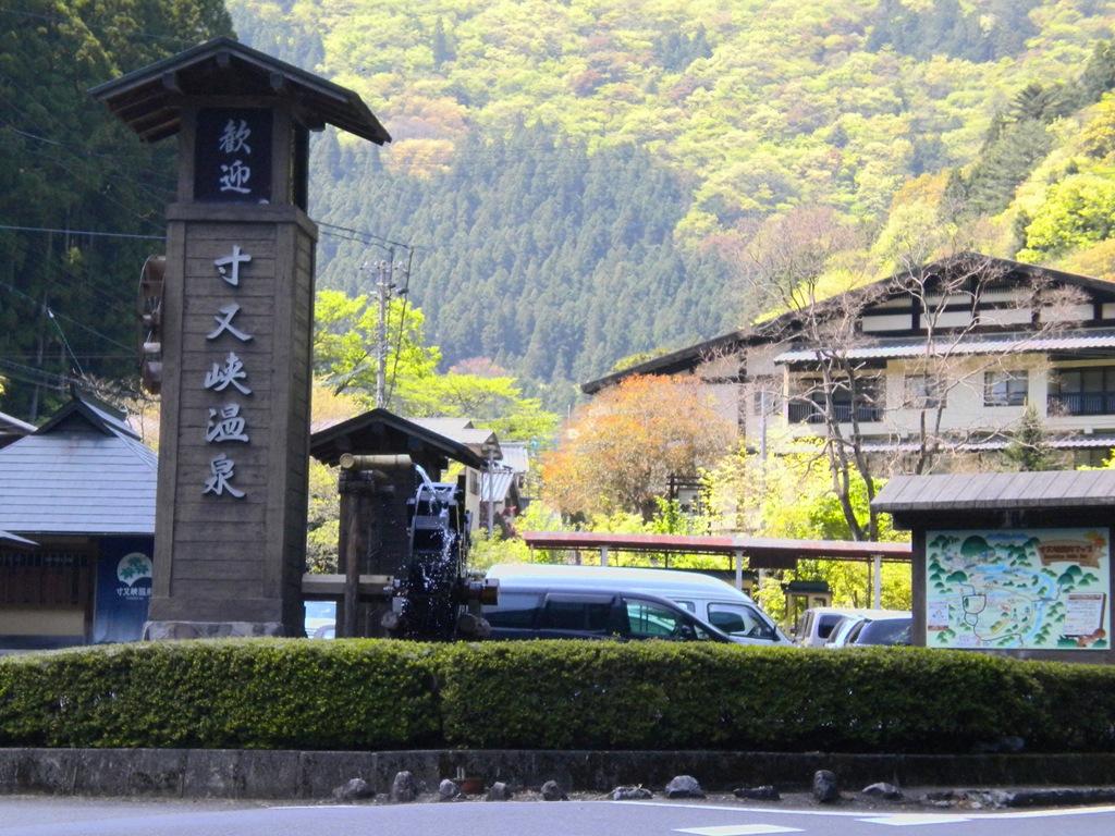休日記[4] – 2.奥大井県立自然公園