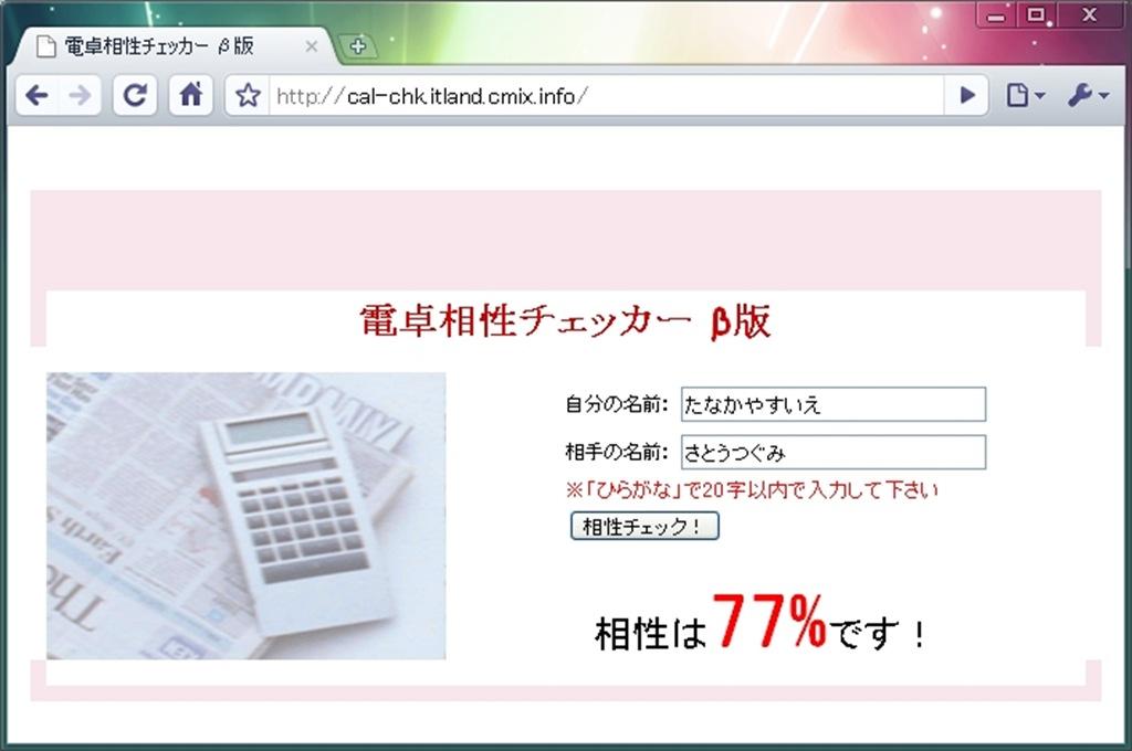 「電卓相性チェッカー」のデザイン更新!