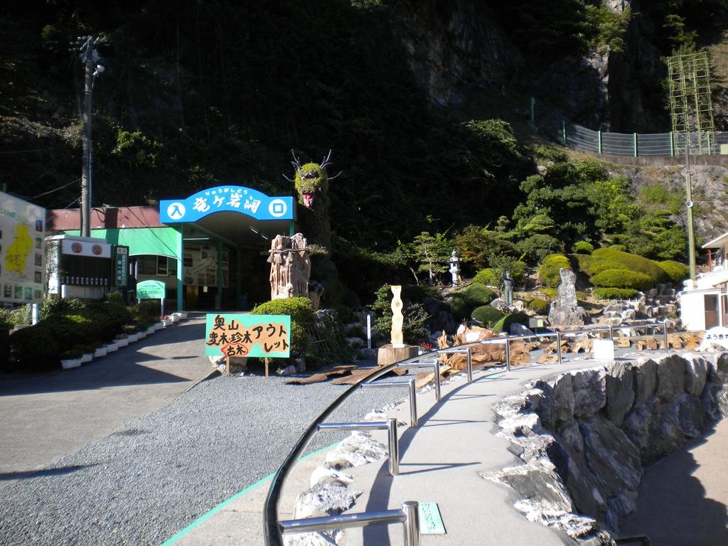 休日記[8] – 5.竜ヶ岩洞