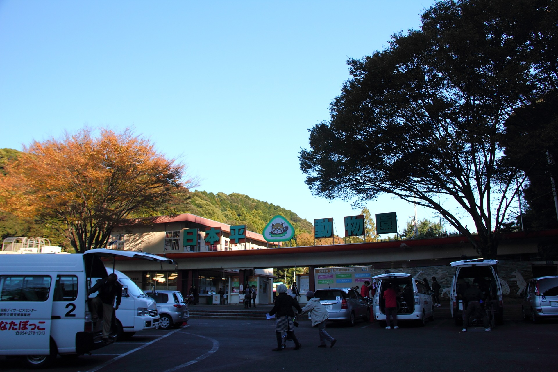 休日記[18] – 日本平動物園