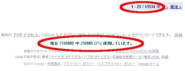 Gmail250MB突破!