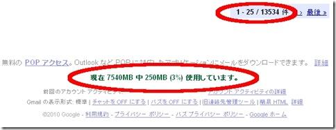 110113_gmail