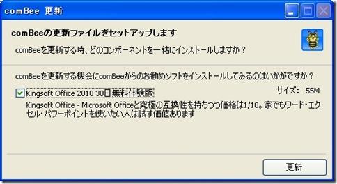 comBee_1