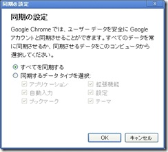 google_chrome_op_3