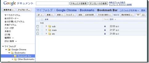 google_doc_sync