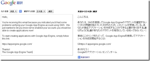 110201_GoogleAppEngine_2