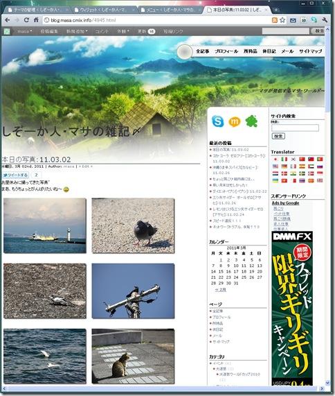 110303_blog