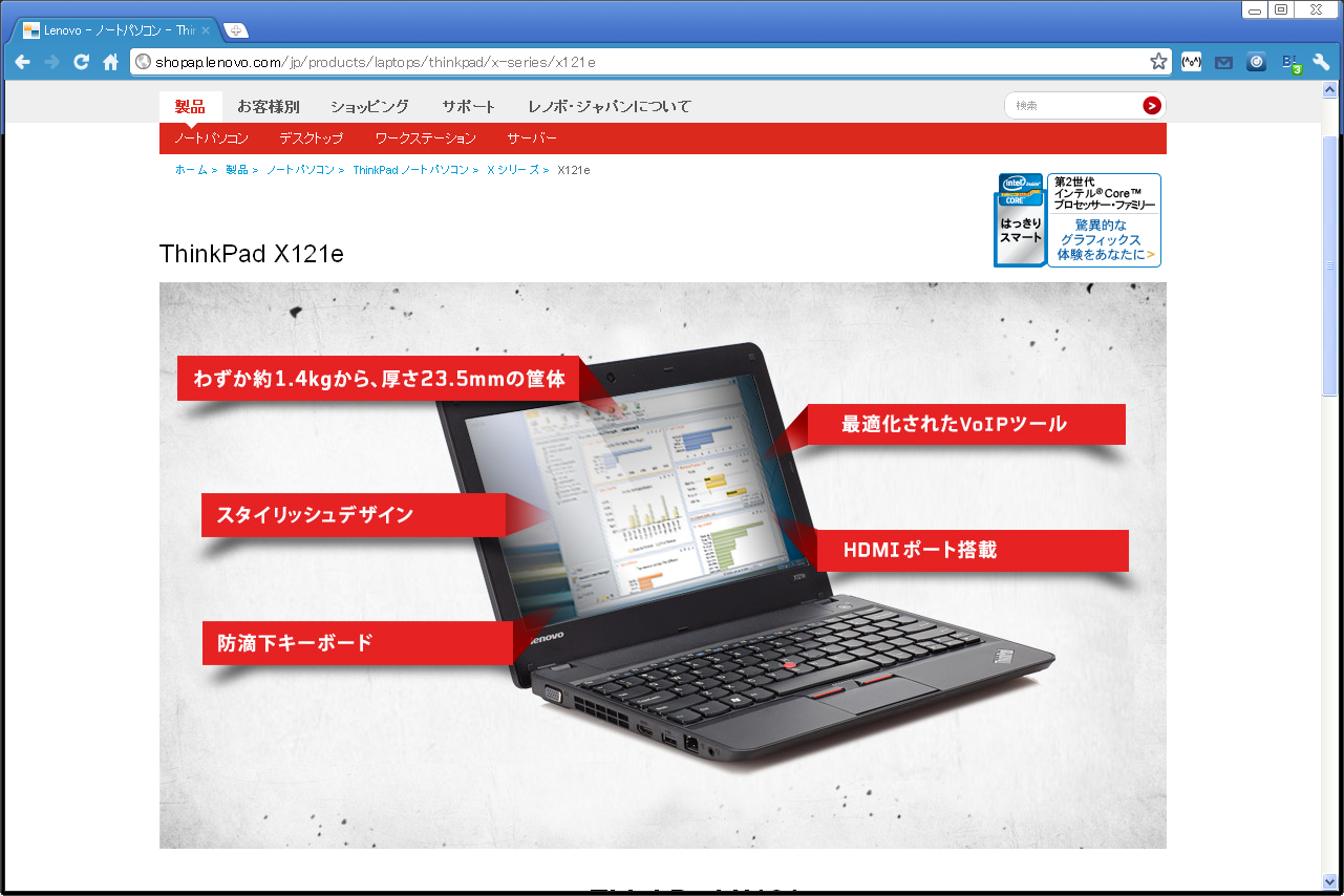 ノートPC注文!「ThinkPad X121e」