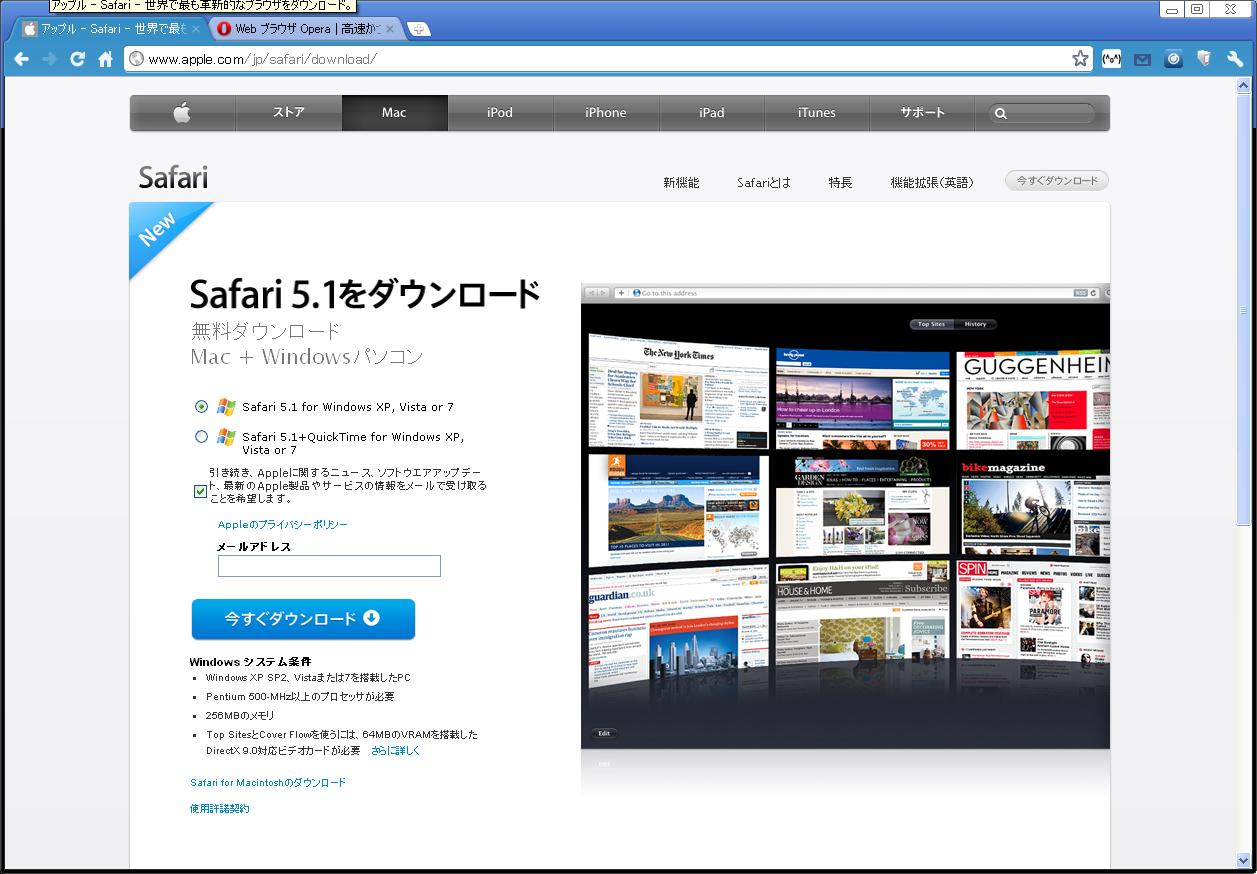 「Safari」と「Opera」をインストールへ!