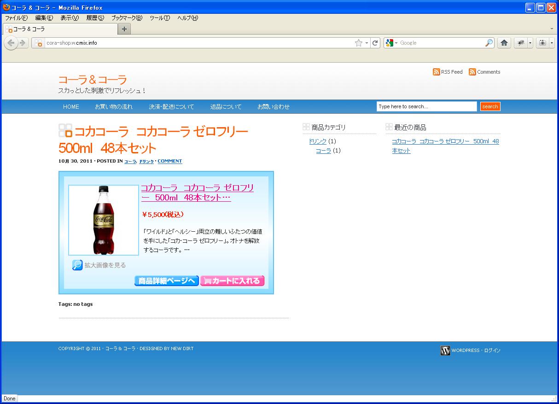 「コーラ & コーラ  」をオープン!