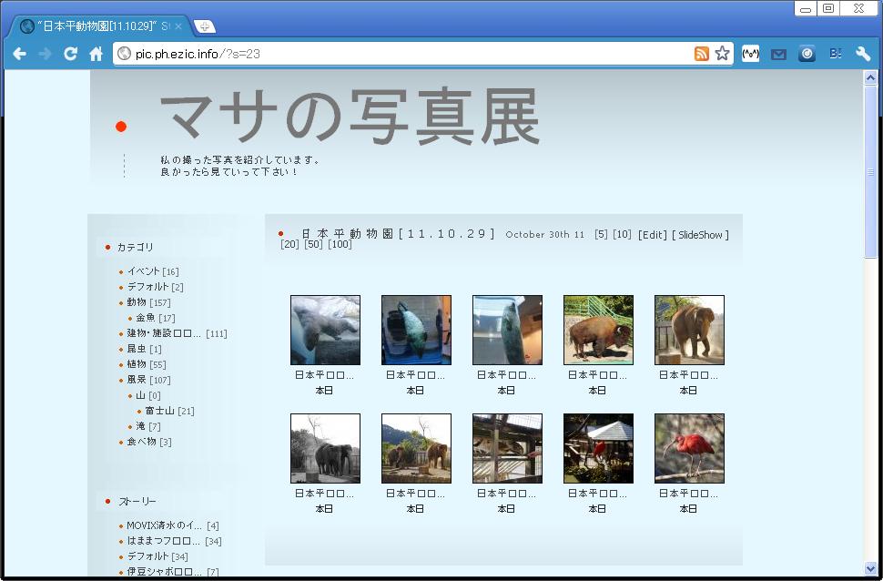 休日記[29] – 日本平動物園[11.10.29]