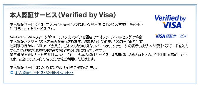 SBIカードで本人認証サービス登録!