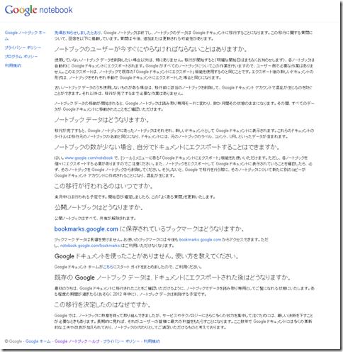 Google ノートブック