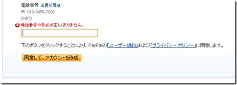 エラー - 登録 - PayPal - Google Chrome 20120409 212046