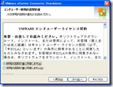 VMware vCenter Converter Standalone 20120514 05843