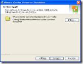 VMware vCenter Converter Standalone 20120514 05847
