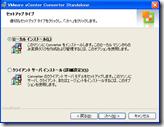 VMware vCenter Converter Standalone 20120514 05925