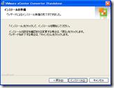 VMware vCenter Converter Standalone 20120514 05929