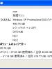 新デスクトップPC構築へ![12]:「VMware vCenter Converter Standalone」による旧デスクトップの仮想化!