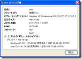 one のマシン詳細 20120514 10142