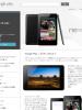「Nexus 7」解禁!!