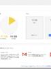 メインのGoogleアカウントも15GBに増設された!!