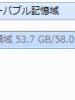 SDXC:64GBはやっぱり失敗?