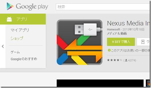 Nexus Media Importer   Google Play の Android アプリ_1