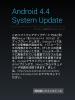 「Nexus7 2013」を「Android 4.4」へアップデート!