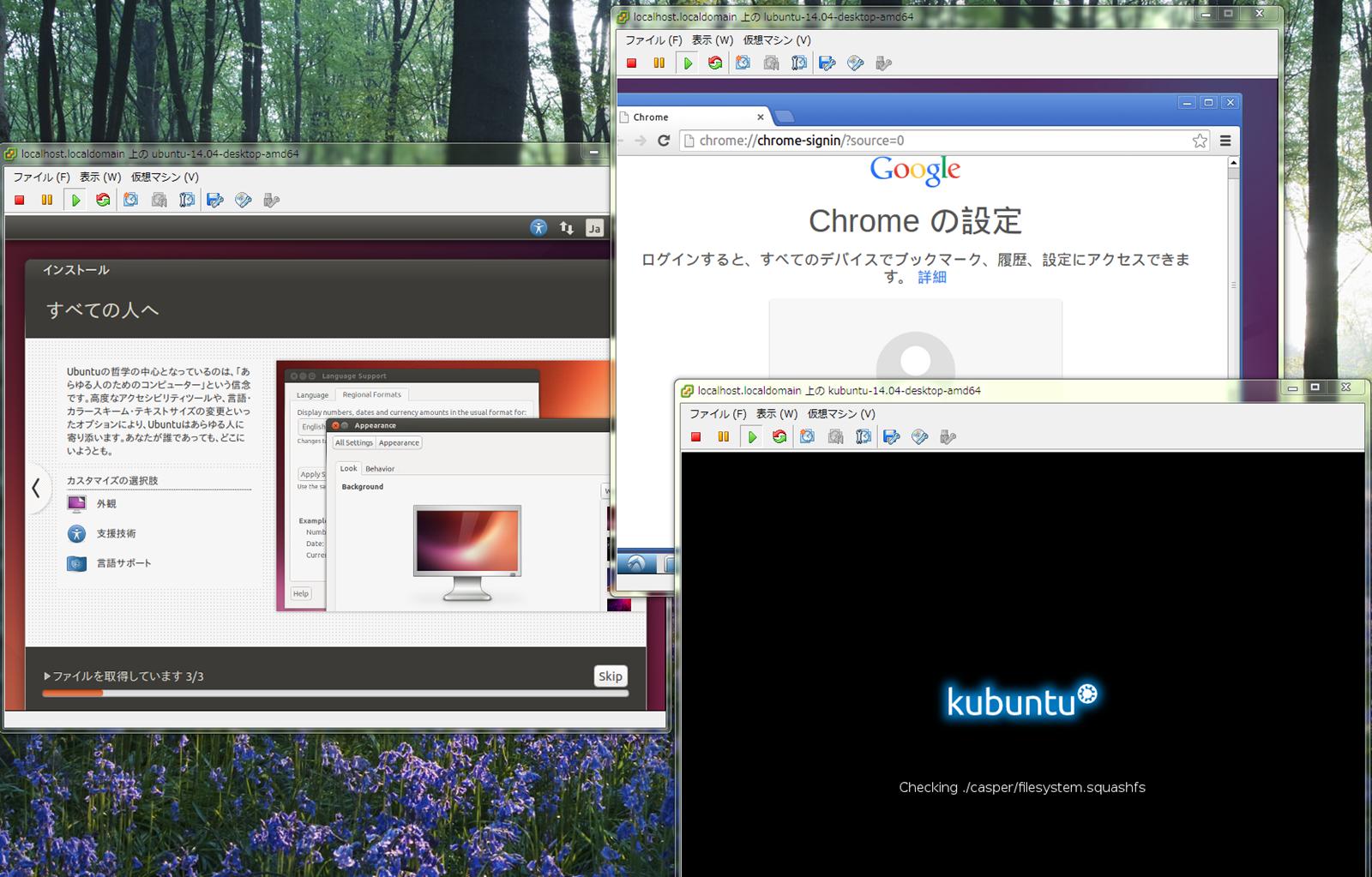Ubuntuファミリーをトライ!