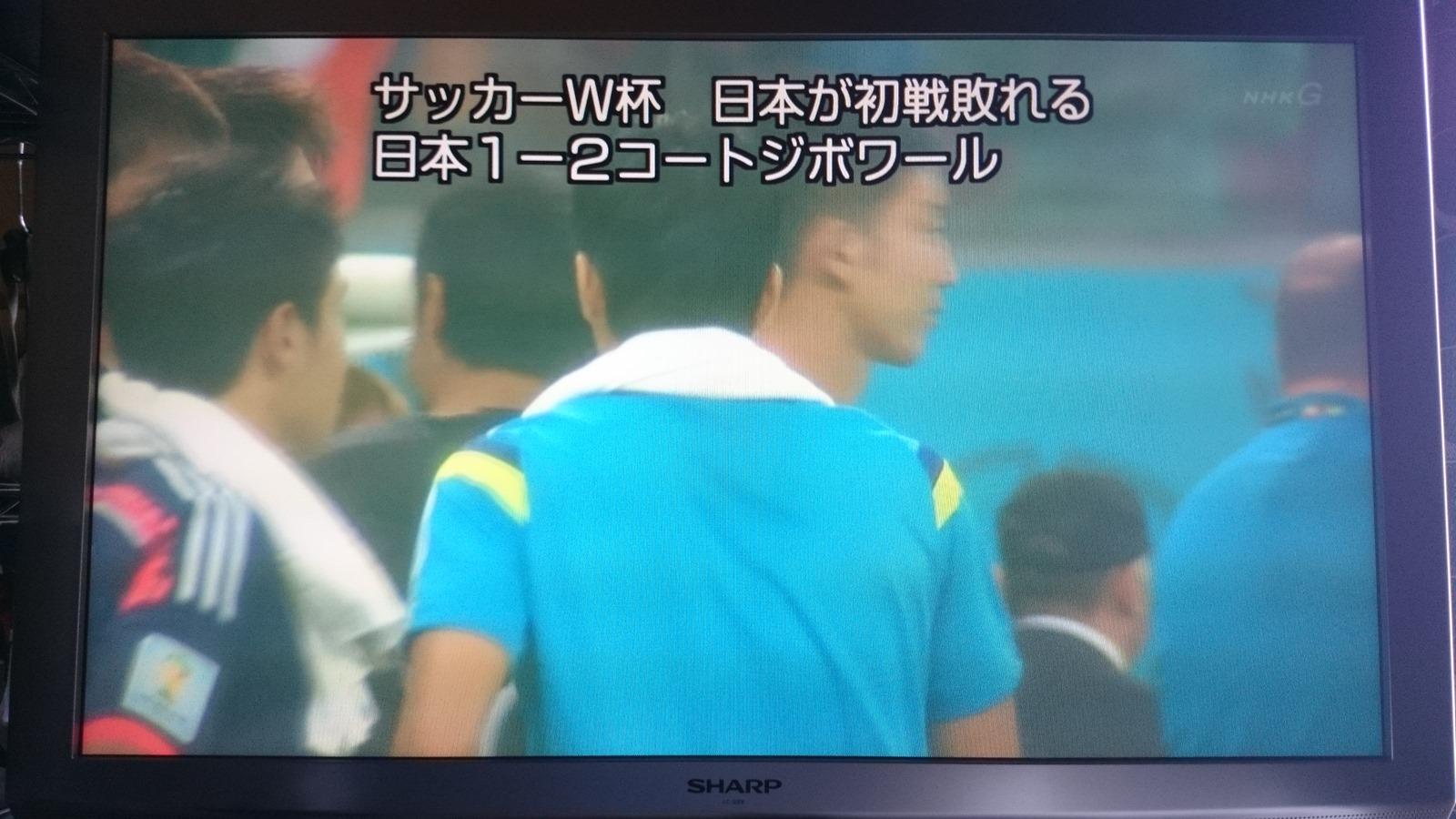W杯2014ブラジル:予選リーグ第1戦:日本 vs コートジボワール