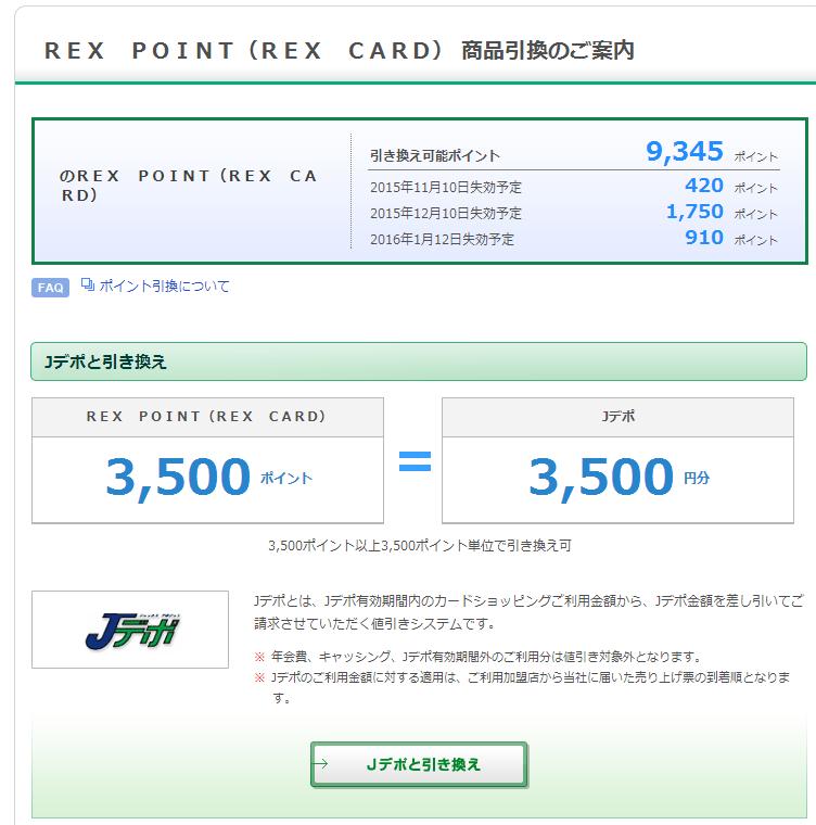REXカードのJテポ引き換えしてみた!