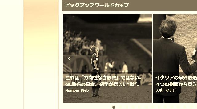 W杯2014ブラジル:予選リーグ第3戦:日本 vs コロンビア