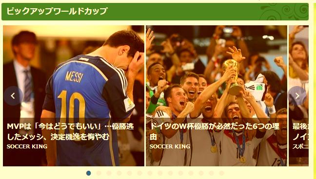 ドイツ、2014 FIFAワールドカップ ブラジルを制覇!