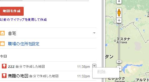 「Googleマップ」の「マイプレイス」の削除方法