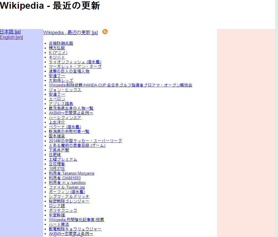 Wikipedia – 最近の更新
