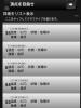 XperiaZ1のバッテリー表示がおかしい・・・(2